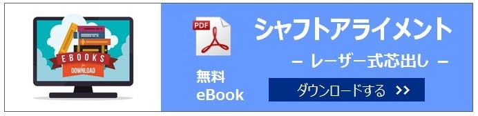 eBook芯出し