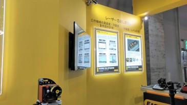 機械要素技術展